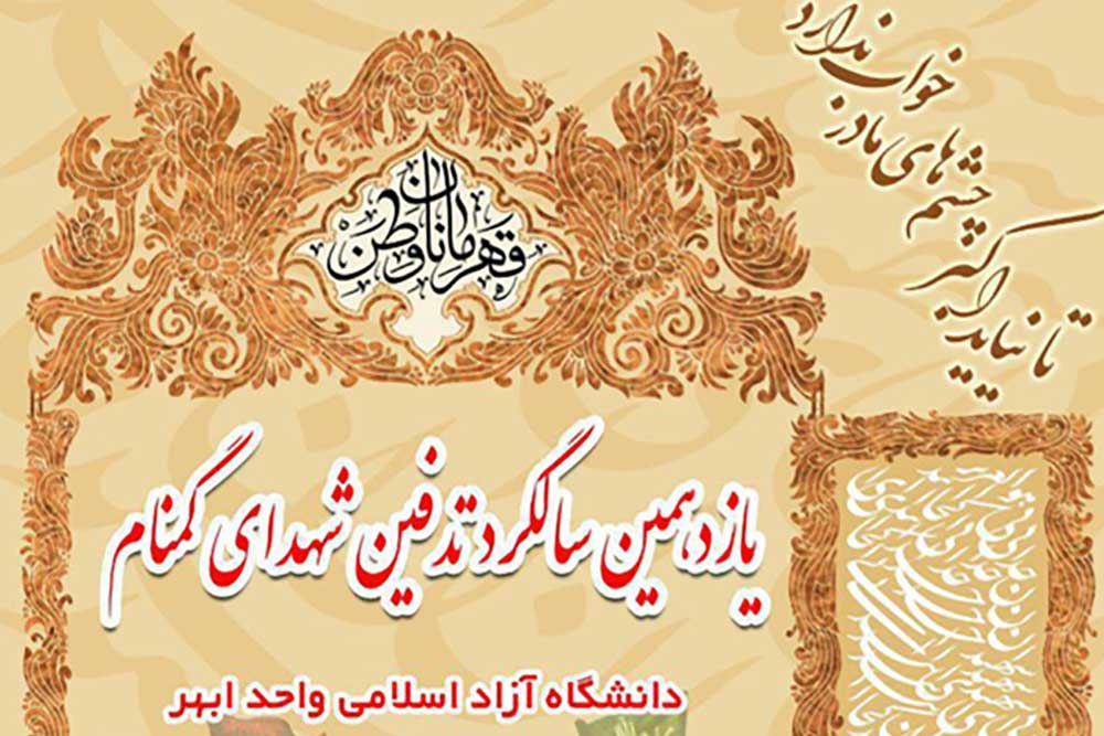 یازدهمین سالگرد تدفین شهدای گمنام دانشگاه آزاد ابهر برگزار میشود