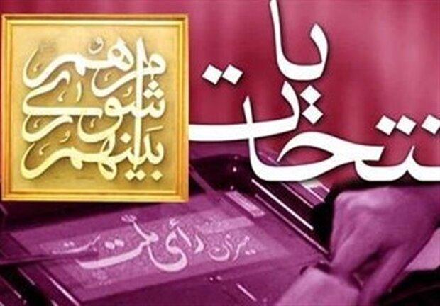 ثبتنام انتخابات شوراهای اسلامی شهر در زنجان کلید خورد