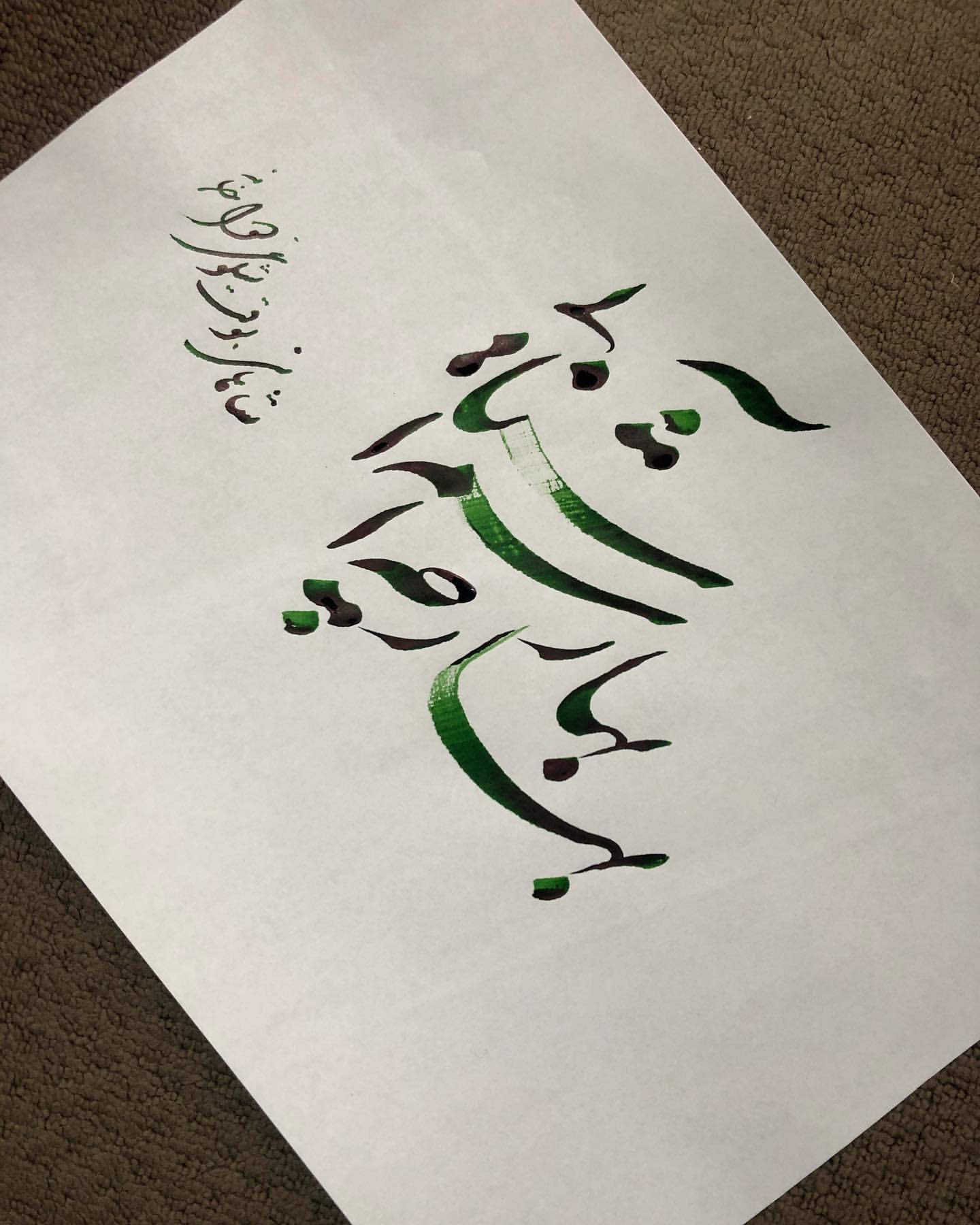 نمایشگاه مجازی ابهر | نمایشگاه خوشنویسی دکتر مسعود شاهانی