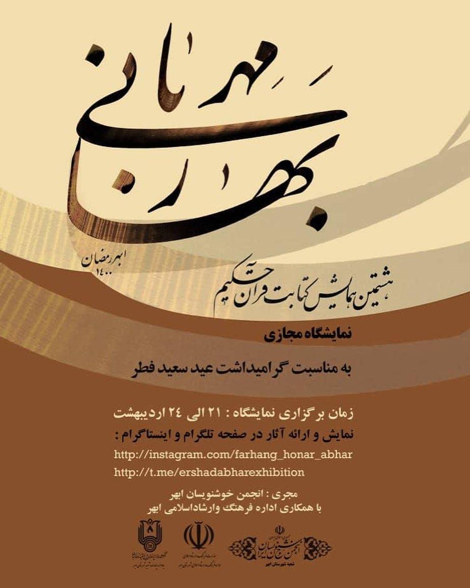 نمایشگاه مجازی ابهر | بهار مهربانی | هشتمین همایش کتابت قرآن حکیم